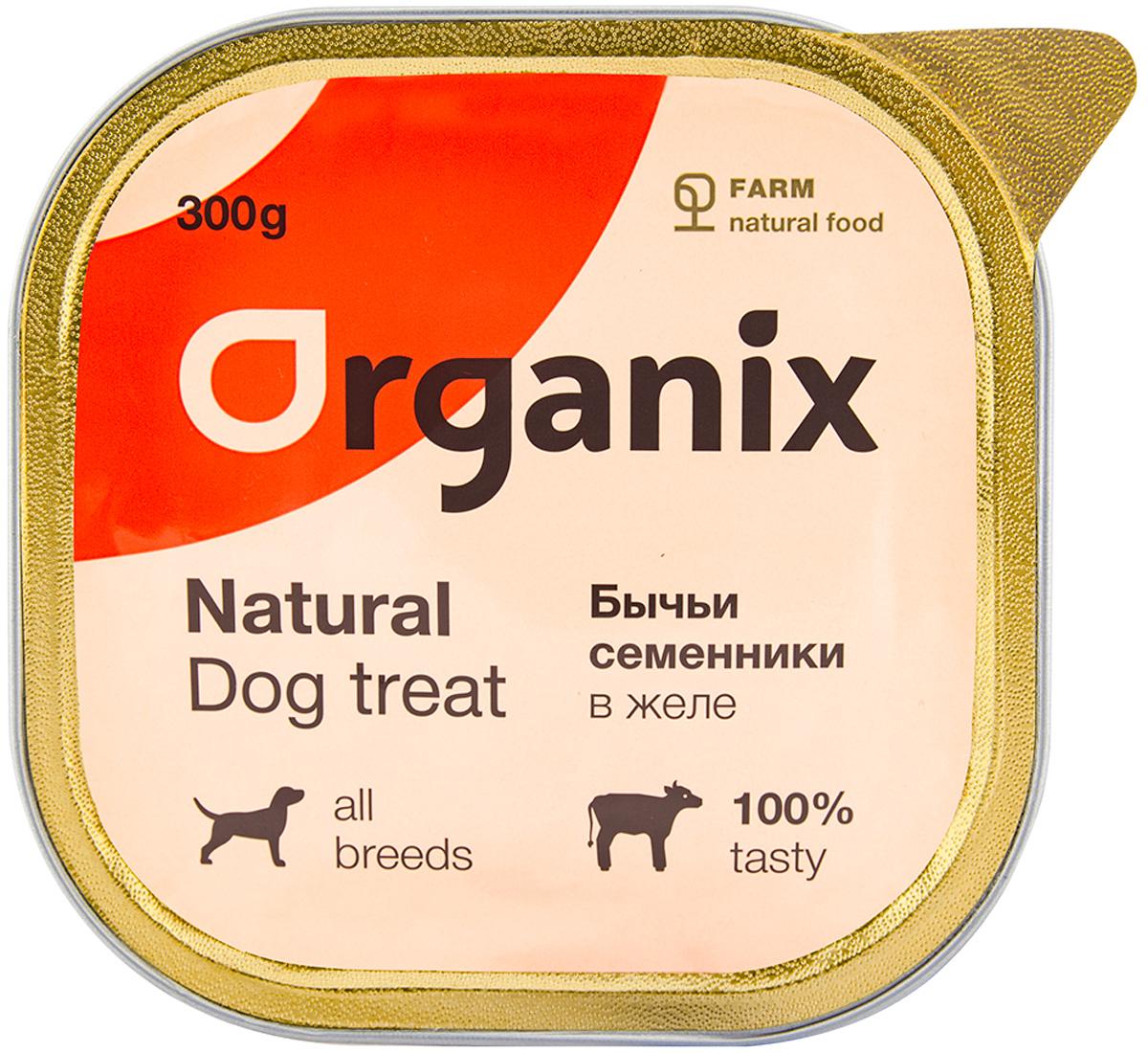 Лакомство Organix для взрослых собак всех пород бычьи семенники цельные 300 гр (1 шт)