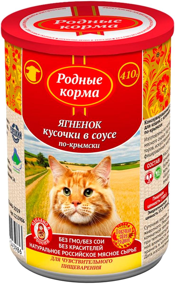 родные корма для взрослых кошек с ягненком в соусе по-крымски (410 гр х 9 шт)