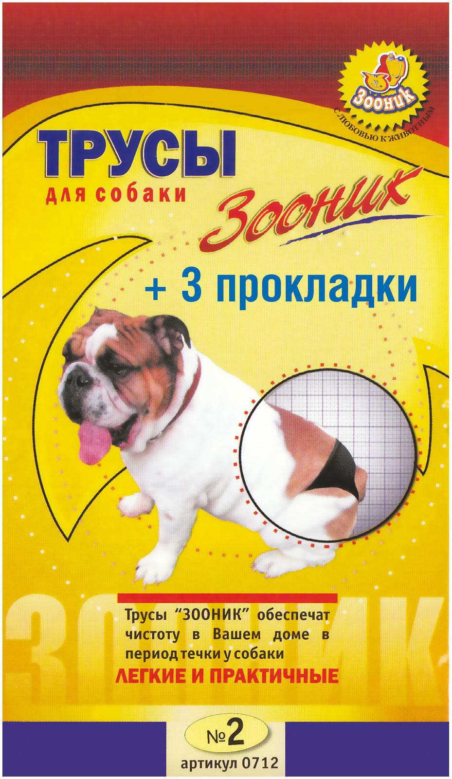 Трусы гигиенические Зооник для собак № 2 32 – 39 см (1 шт)