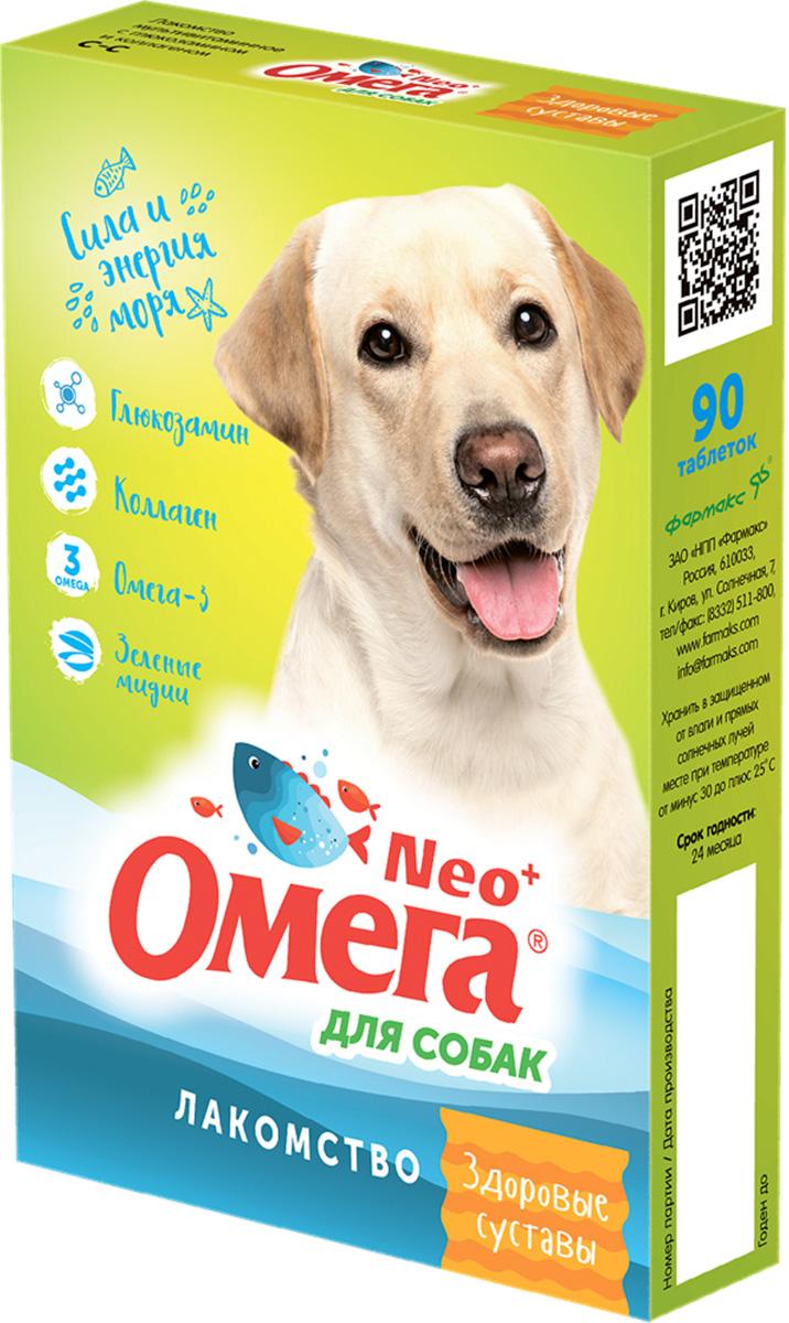 Лакомство омега Neo+ Здоровые суставы для собак с глюкозамином и коллагеном уп. 90 шт  (1 шт)