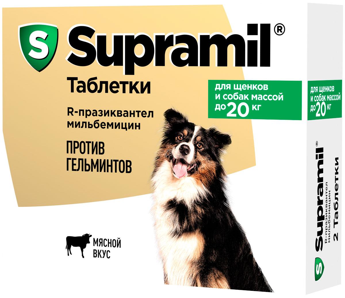 Supramil супрамил антигельминтик для собак весом до 20 кг уп. 2 таблетки  (1 уп)