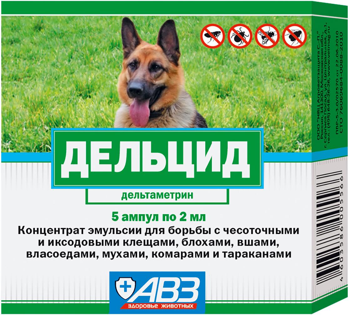 дельцид концентрат эмульсии для собак и кошек против эктопаразитов (уп. 5 шт) авз (1 шт)