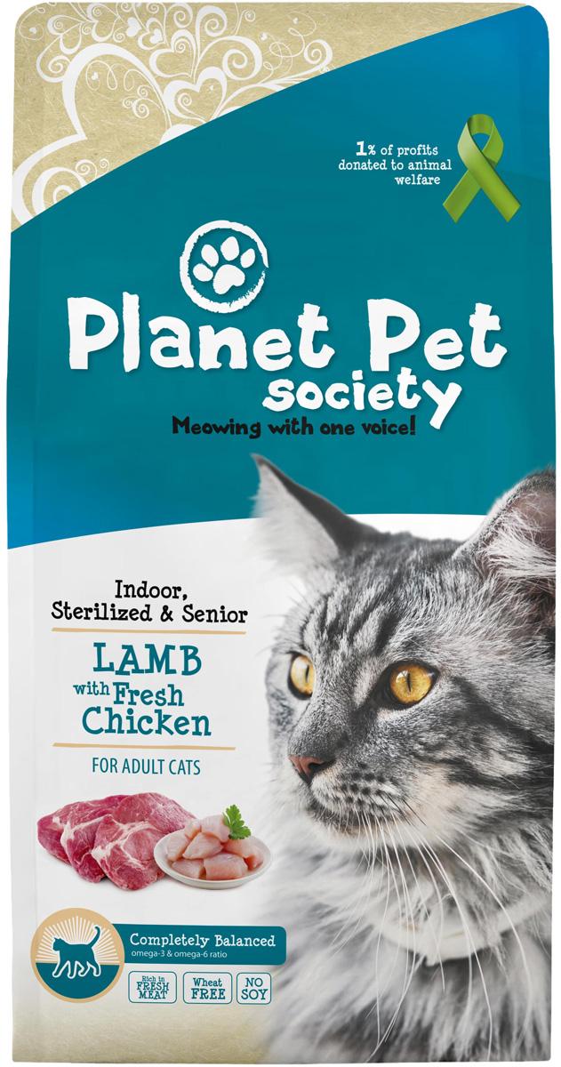 Planet Pet Indoor & Sterilized Lamb для кастрированных котов и стерилизованных кошек живущих дома с ягненком и курицей (1,5 кг)