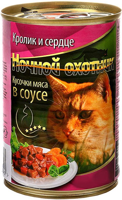 ночной охотник для взрослых кошек с кроликом и сердцем в соусе 415 гр (415 гр х 20 шт)
