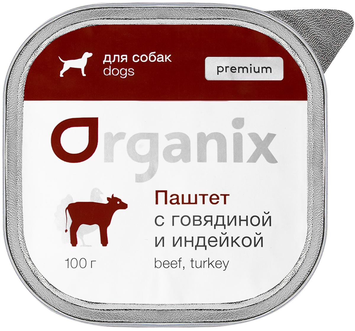 Organix Premium для взрослых собак паштет с говядиной и индейкой (100 гр х 15 шт)