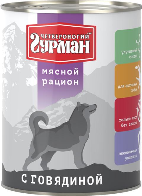 четвероногий гурман мясной рацион для взрослых собак с говядиной 850 гр (850 гр х 6 шт)