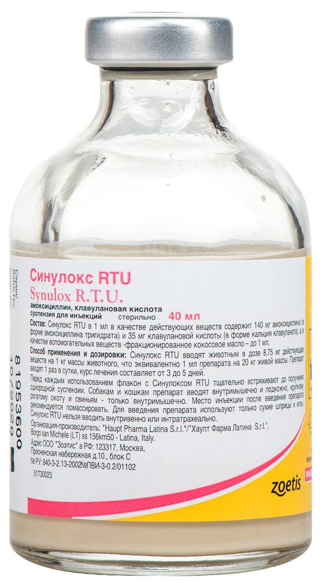 синулокс препарат для собак и кошек для лечения инфекционных заболеваний бактериальной этиологии 40 мл раствор для инъекций (1 шт)