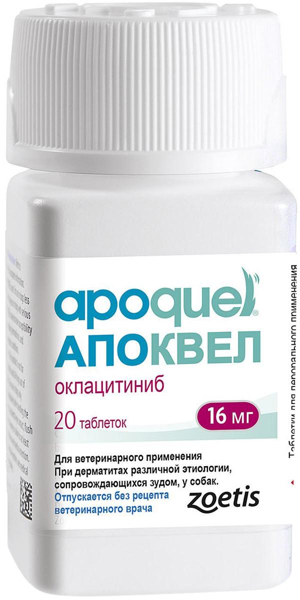 апоквел 16 мг препарат для собак для лечения дерматитов различной этиологии, сопровождающихся зудом флакон уп. 20 таблеток (20 таблеток)
