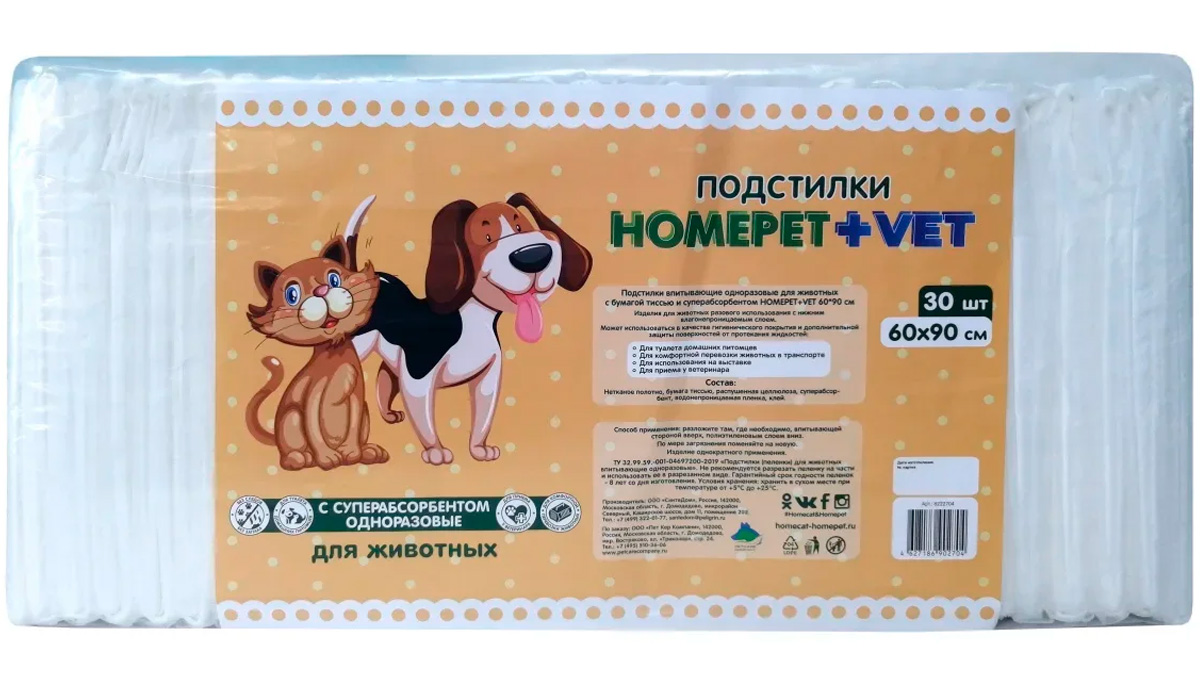 Подстилки впитывающие одноразовые для животных Homepet + Vet с суперабсорбентом 60 х 90 см 30 шт (1 шт)