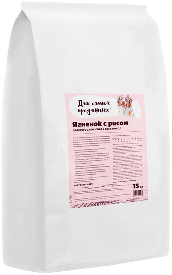для самых преданных для взрослых собак с ягненком и рисом (15 + 15 кг)