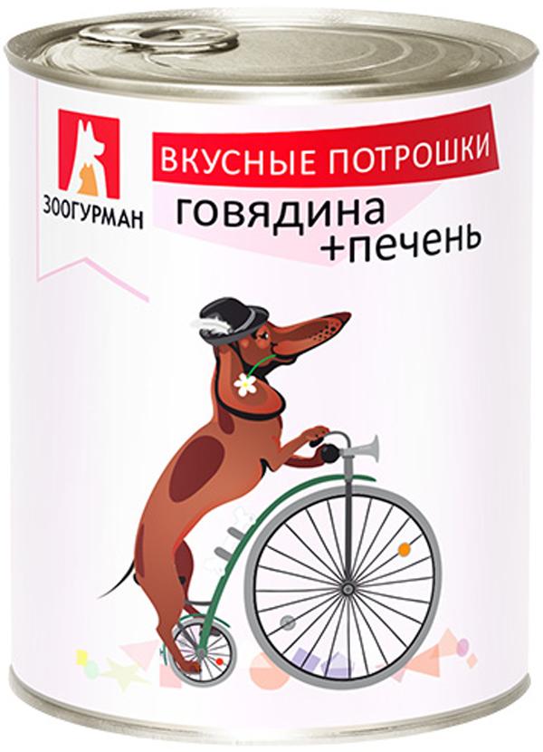Купить со скидкой зоогурман вкусные потрошки для взрослых собак с говядиной и печенью (750 гр х 9 шт)