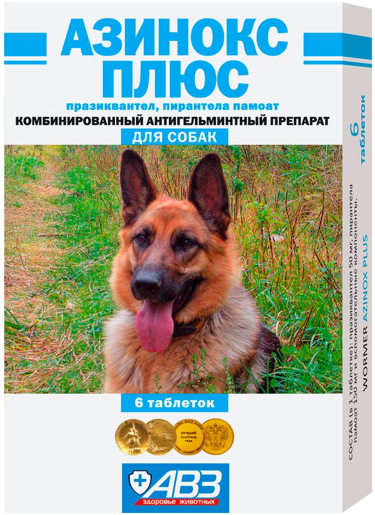 азинокс плюс – антигельминтик для собак (уп. 6 таблеток) (1 шт) азинокс плюс – антигельминтик для собак уп 3 таблетки 1 шт