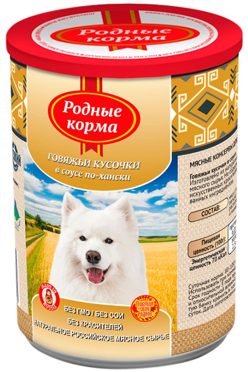 родные корма для взрослых собак с говядиной в соусе по-хански  (970 гр х 12 шт)
