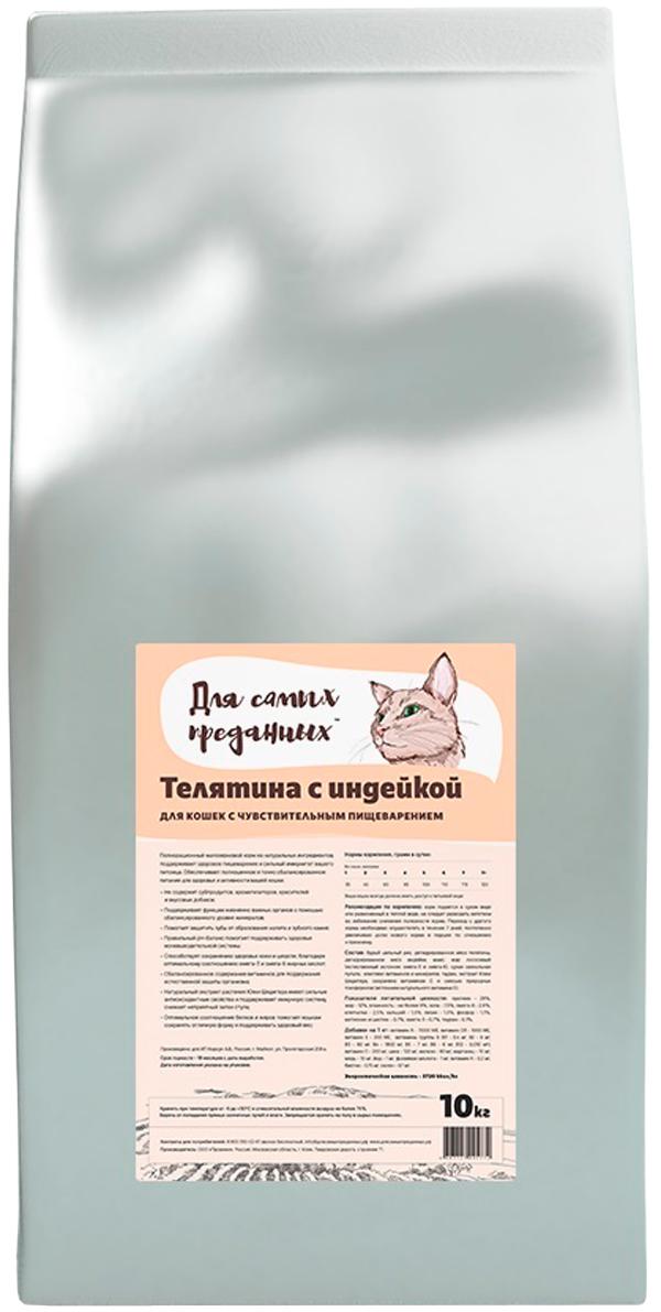 для самых преданных для взрослых кошек с чувствительным пищеварением с телятиной и индейкой (10 кг)