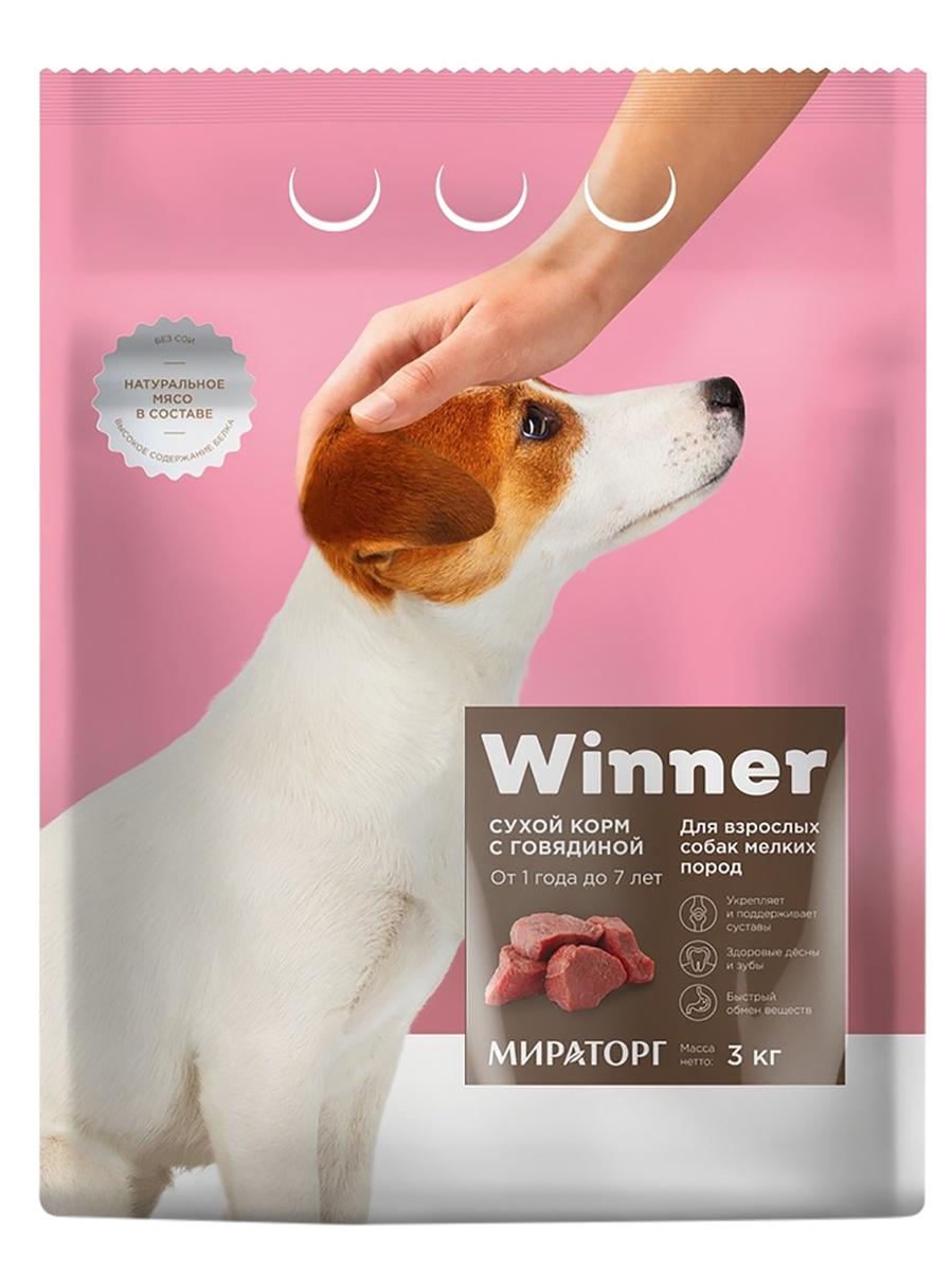 Winner для взрослых собак маленьких пород с говядиной (3 кг)