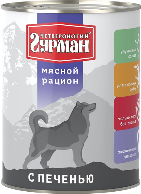 Четвероногий гурман мясной рацион для взрослых собак с печенью 850 гр (850 гр х 6 шт) фото