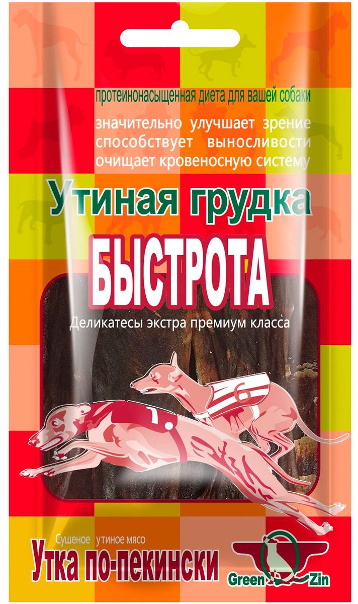 Лакомство Green Qzin Быстрота для собак всех пород утиные грудки сушеные 80 гр (1 шт)