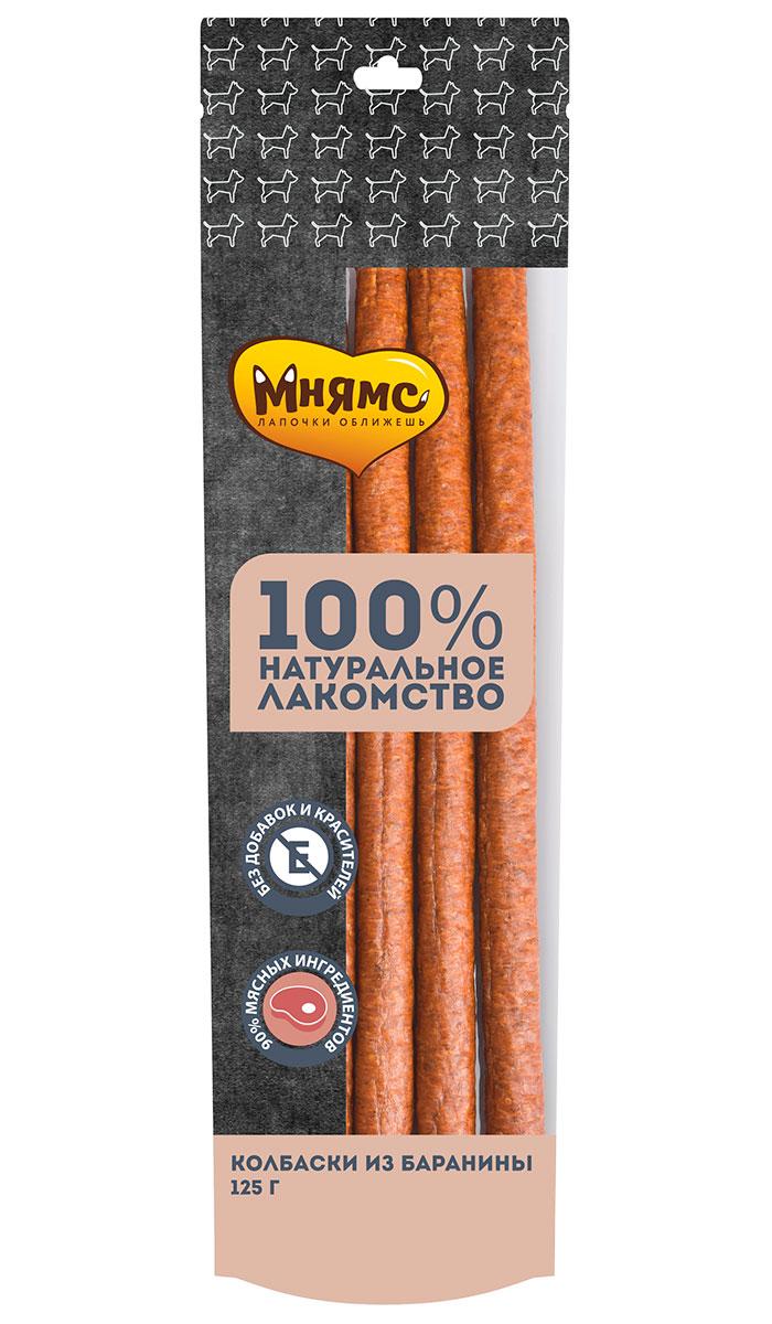 Лакомство мнямс для собак колбаски из баранины сушеные 125 гр (1 шт)