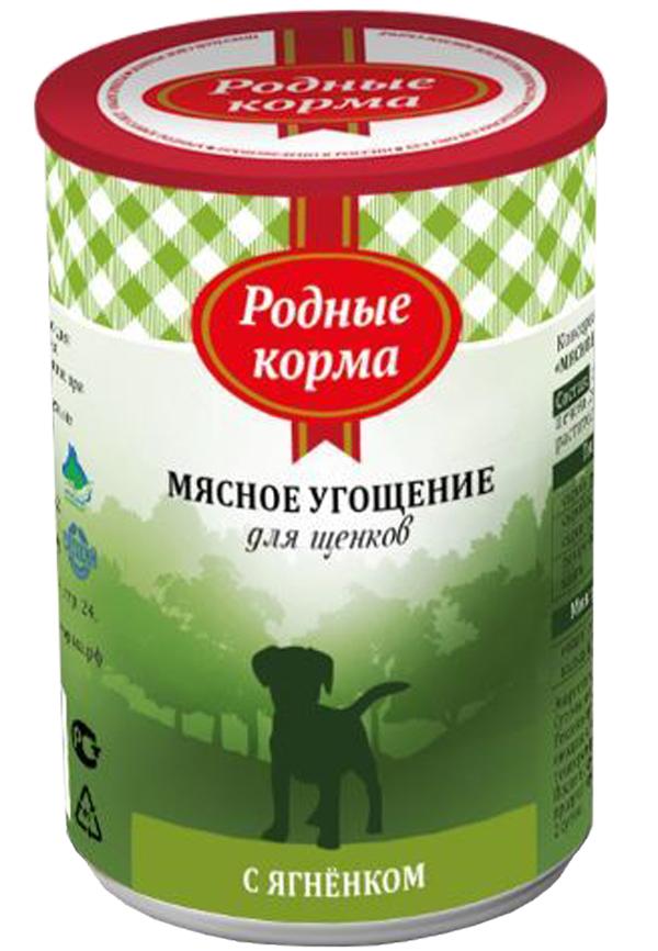 родные корма мясное угощение для щенков с ягненком 340 гр (340 гр)