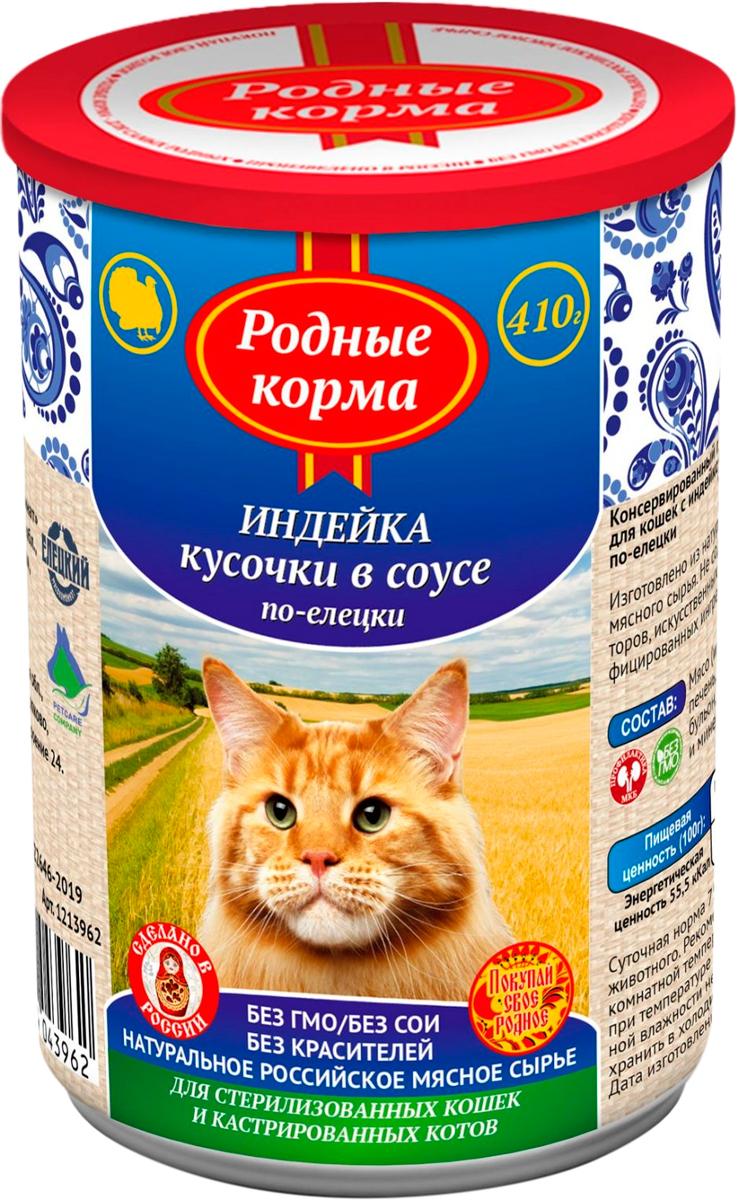 родные корма для взрослых кошек с индейкой в соусе по-елецки (410 гр х 9 шт)