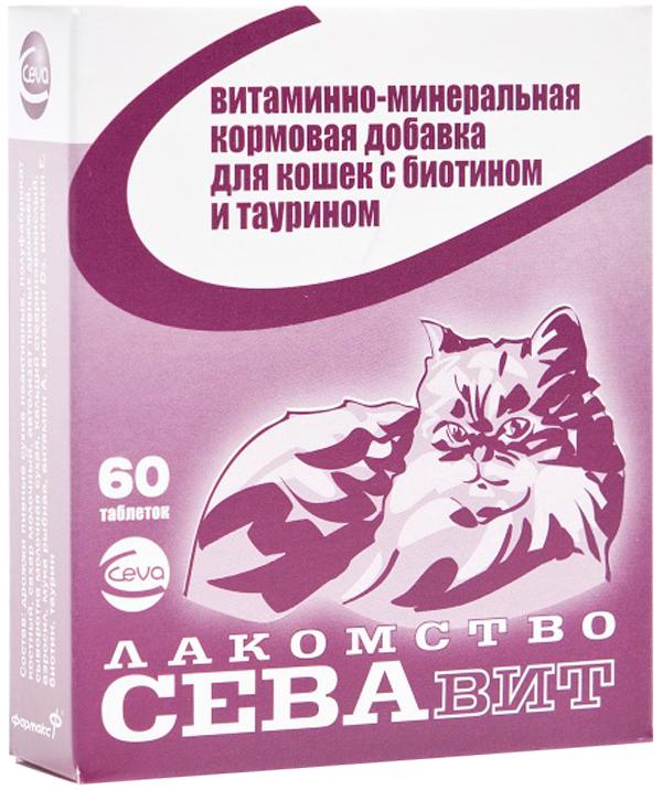 севавит витаминно-минеральная кормовая добавка для взрослых кошек с биотином и таурином (60 таблеток) beaphar top 10 multi vitamin мультивитаминная добавка для кошек с биотином и таурином уп 180 таблеток 1 уп