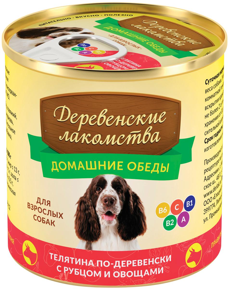 Деревенские лакомства домашние обеды для взрослых собак всех пород с телятиной по-деревенски, рубцом и овощами 240 гр (240 гр х 4 шт) фото
