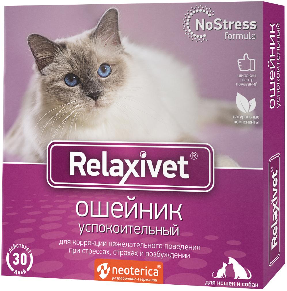 Relaxivet ошейник успокоительный для кошек и собак