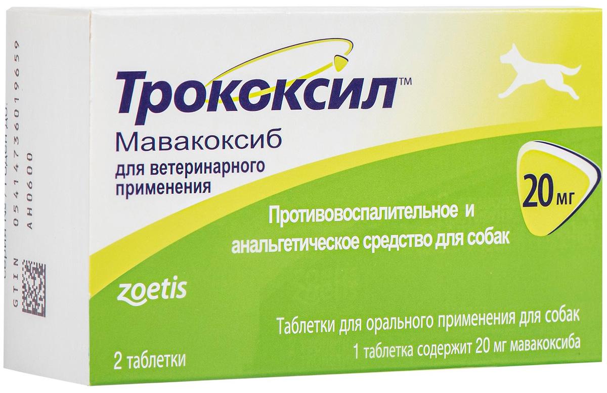 трококсил 20 мг противовоспалительное и анальгетическое средство для собак (уп. 2 таблетки) (2 таблетки) римадил римадил р zoetis противовоспалительное и анальгетическое средство для собак 50 мг 20 таблеток