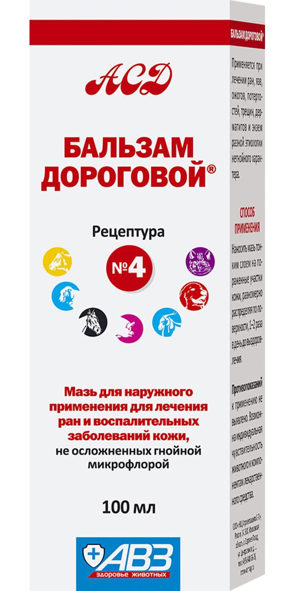 бальзам дороговой № 4 мазь для для лечения ран и заболеваний кожи (100 мл) противобактериальные мази