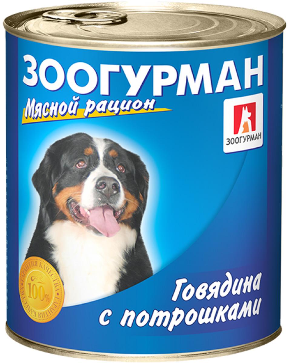 зоогурман мясной рацион для взрослых собак с говядиной и потрошками (350 гр х 20 шт) зоогурман мясной рацион для взрослых собак с говядиной и сердцем 350 гр х 20 шт
