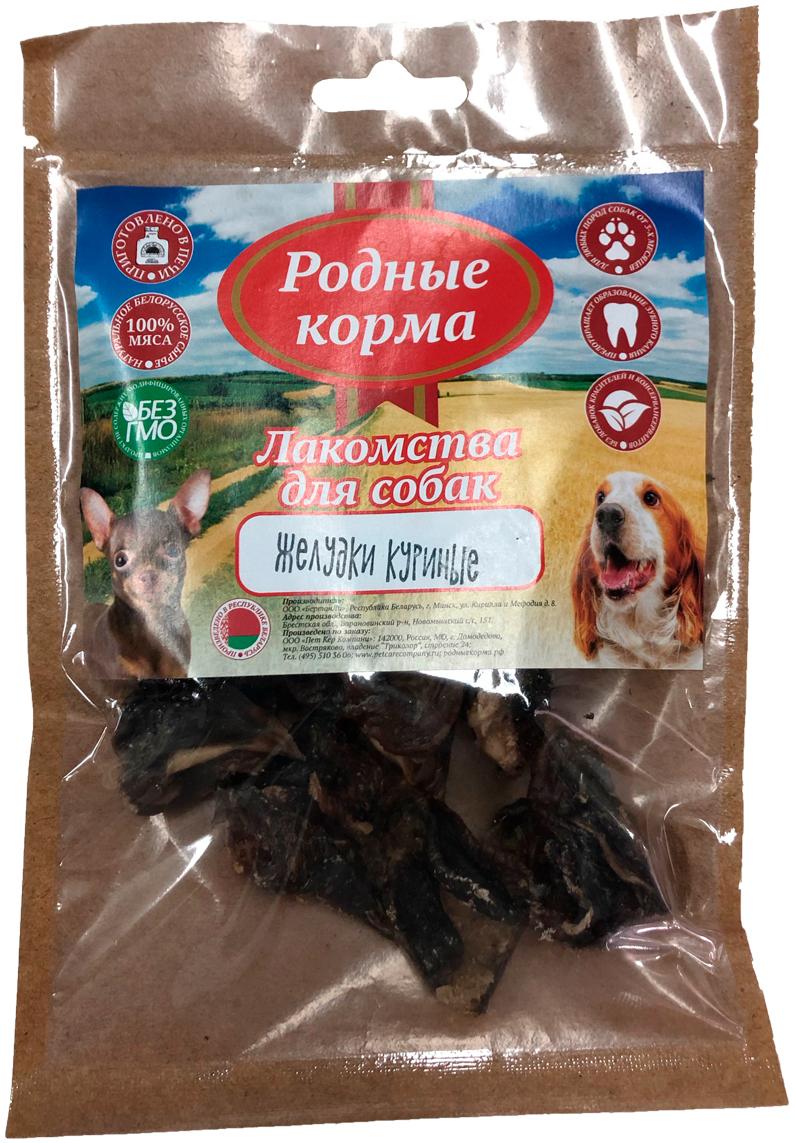 Лакомство родные корма для собак маленьких пород желудки куриные сушеные в дровяной печи (35 гр) лакомство родные корма трахея баранья колечки светлые сушеные в печи для собак 30 г