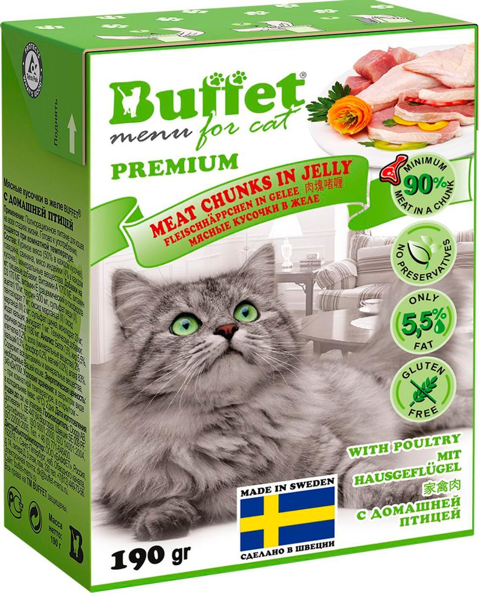 Buffet мясные кусочки для кошек с домашней