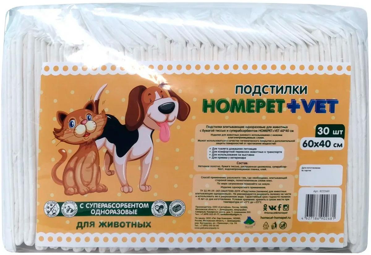 Подстилки впитывающие одноразовые для животных Homepet + Vet с суперабсорбентом 60 х 40 см 30 шт (1 шт)