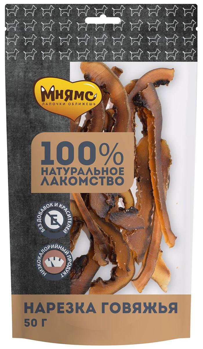 Лакомство мнямс для собак нарезка говяжья сушеная 50 гр (1 шт)
