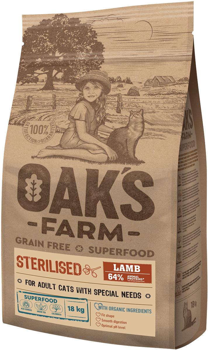 Фото - Oak's Farm Grain Free Lamb Sterilised Adult Cat беззерноввой для взрослых кастрированных котов и стерилизованных кошек с ягненком (6 кг) chicopee holistic nature line cat adult sterilised беззерновой для взрослых кастрированных котов и стерилизованных кошек 1 5 кг