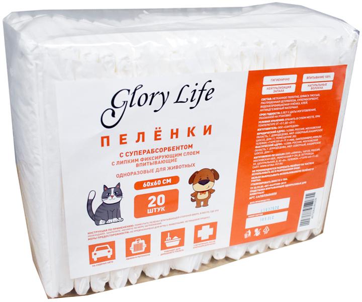 Пеленки впитывающие для животных с суперабсорбентом и липким слоем Glory Life 60 х 60 см (20 шт)