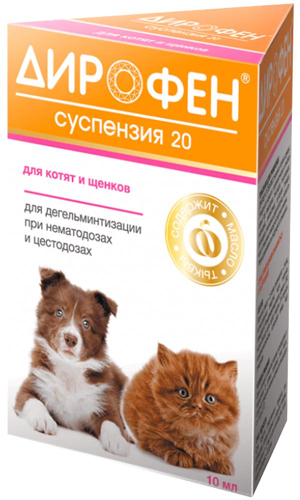 дирофен суспензия 20 антигельминтик для щенков и котят (10 мл)