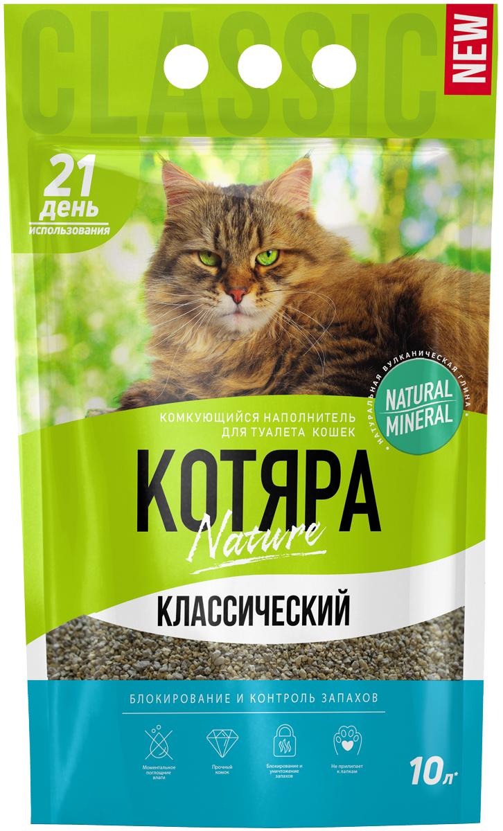 Фото - котяра наполнитель комкующийся классический для туалета кошек (10 л) комкующийся наполнитель