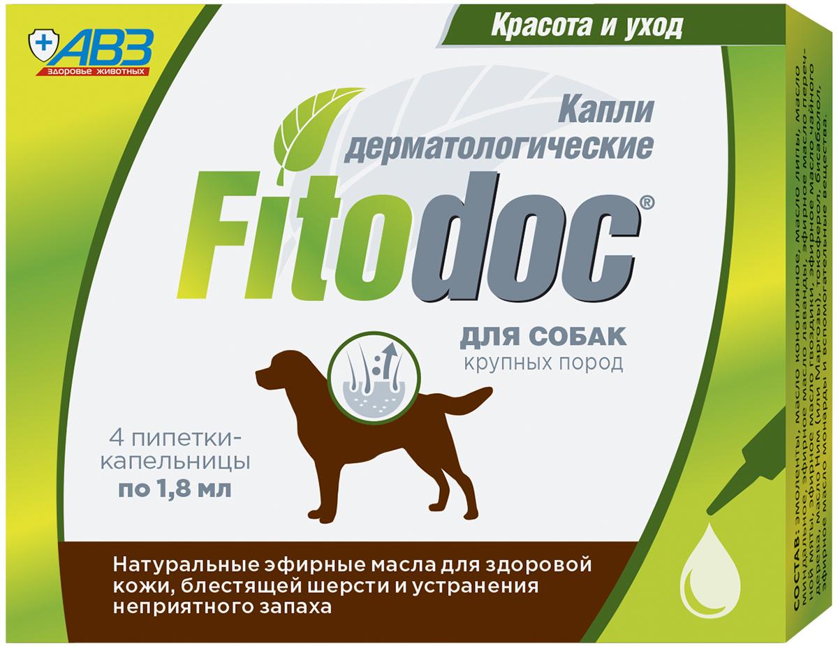Fitodoc капли дерматологические для собак крупных пород (уп. 4 пипетки) (1 уп) фото