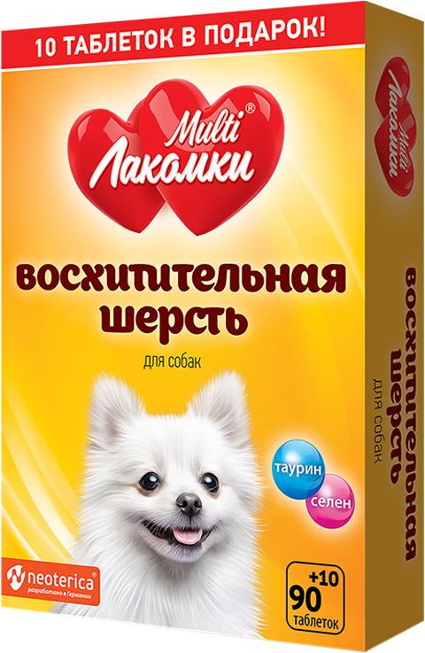 Лакомство Multiлакомки Восхитительная Шерсть для взрослых собак витаминное (100 шт)
