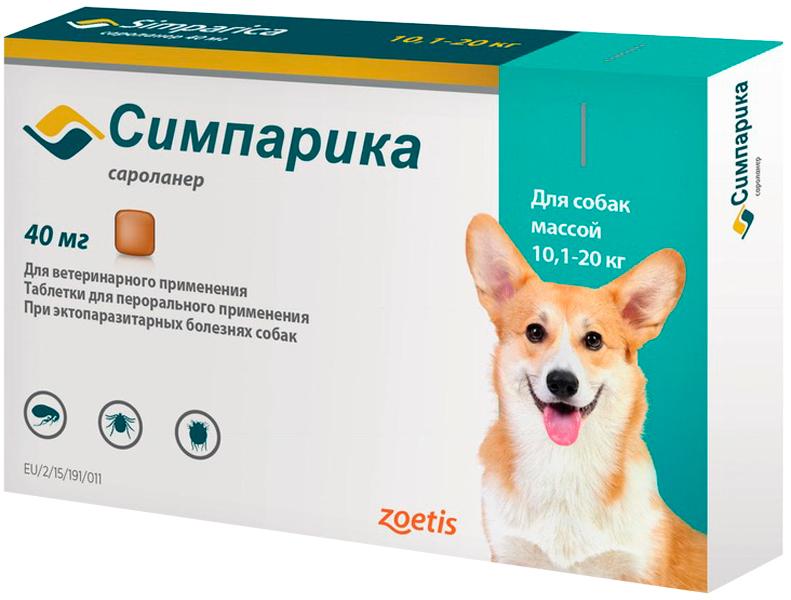 симпарика таблетки для собак весом от 10,1